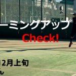 【テニス】ウォーミングアップ中の動画で意識してることができてるかチェックしてみた2020年12月上旬【TENNIS】