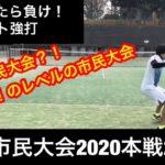 横浜市民大会2020本戦2回戦VS高い打点からのフラット強打