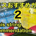 テニスおすすめガット続き2/tennis string recommendation2