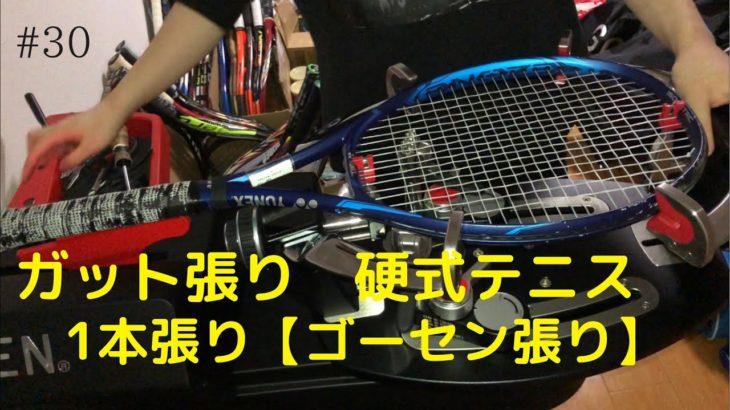 ガット張り(30本目) 硬式テニス 1本張り【ゴーセン張り】stringing tennis