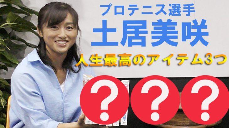 【テニス 土居美咲】人生最高のアイテム3つ公開、大坂なおみとの全米OPや新型コロナ影響の今季も語る WTA Japanese tennis player Misaki Doi