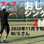 【テニス】S市民大会45歳以上男子シングルス優勝経験者とのシングルス練習試合!2020年11月下旬2試合目/2試合【TENNIS】