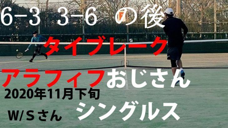 【テニス】タイブレーク!S市民大会45歳以上男子シングルス優勝経験者とのシングルス練習試合!2020年11月下旬【TENNIS】