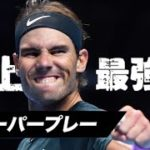 【テニス】テニス史上最強のスーパーショット7選