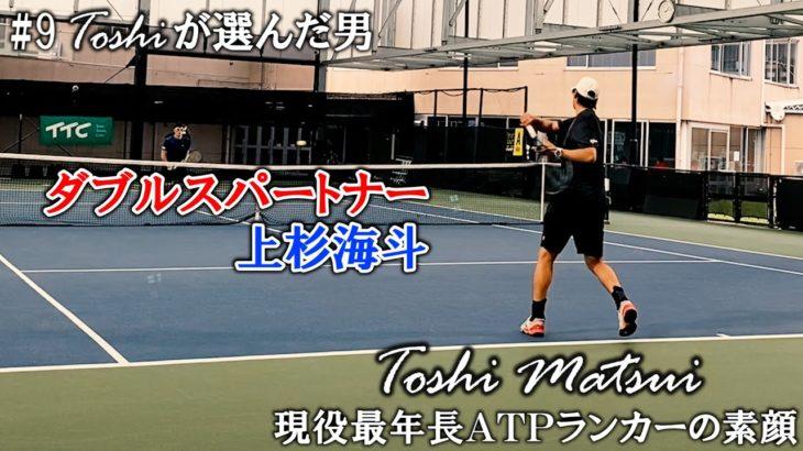 【テニスドキュメンタリー】#9 上杉海斗 Toshiが選んだ最高のダブルスパートナー ~松井俊英 現役最年長ATPランカーの素顔~