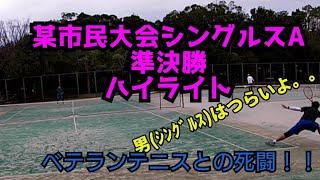 【テニス】男(シングルス)はつらいよ。。某市民大会シングルスA準決勝!!