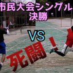【テニス】死闘!!某市民大会シングルスA決勝戦(8ゲームマッチ)
