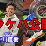 【テニス 中川直樹】ラケバ公開、錦織圭とフォームが似てる? インタビュー後編 ATP Japanese tennis player