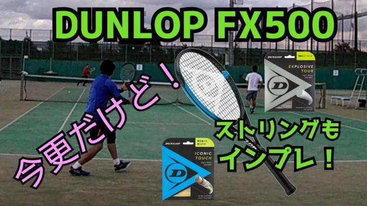 【テニス】DUNLOP FX500を今更ながらインプレ!ストリングも!