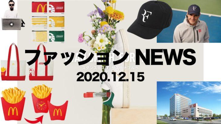 【最新ファッションニュース】新スタンスミス/コールマン×マクドナルド/ユニクロ×フェデラー/しまむら/FB用語など
