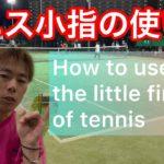 テニスの小指の使い方How to use the little finger of tennis