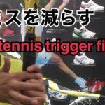 テニス上達法Japanese Tennis Coach 指の意識で劇的変化!?