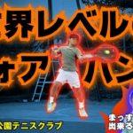 【テニス】世界レベルのフォアハンド炸裂!ウィンブルドンJr.出場選手と対決!