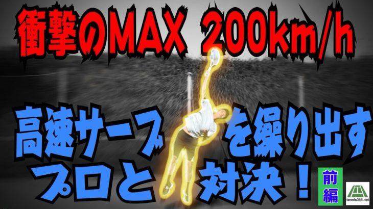【テニス】MAX200km/hサーブの衝撃!ガチでシングルスやったらサーブが凄かった!
