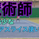 【MSK】ダブルス練習会フォアスライスの使い手【テニス】