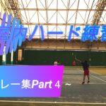 【テニス】室内ハード~好プレー集~その③【MSK】