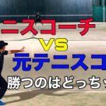 【MSK】元テニスコーチ対決【テニス】