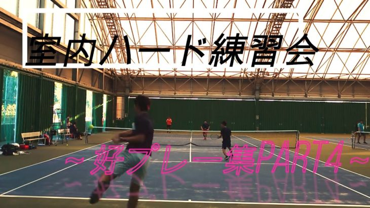 【テニス】室内ハード~好プレー集~その④【MSK】