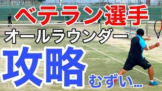 【MSK】ベテランオールラウンダーとの試合【テニス】