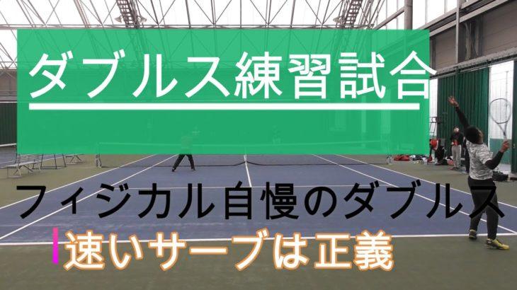 【テニス】MSKダブルス練習試合~フィジカルモンスター~【MSK】