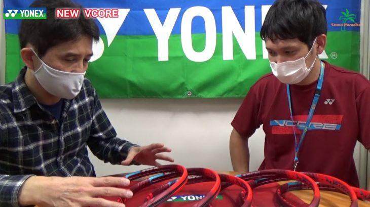 新製品紹介 テニスラケット ヨネックス NEW VCORE