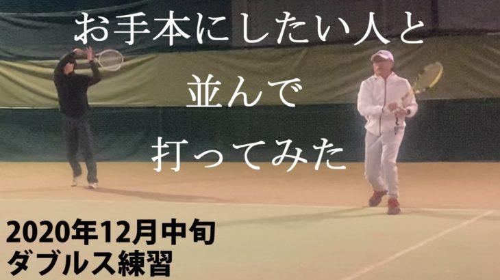 【テニス】ウォーミングアップで隣にNSHさんに横に入ってもらってチェックしてみた2020年12月中旬【TENNIS】