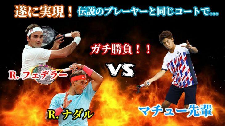 【R. Federer & R. Nadal】遂に実現!フェデラー&ナダルと同じコートでプレーしました!