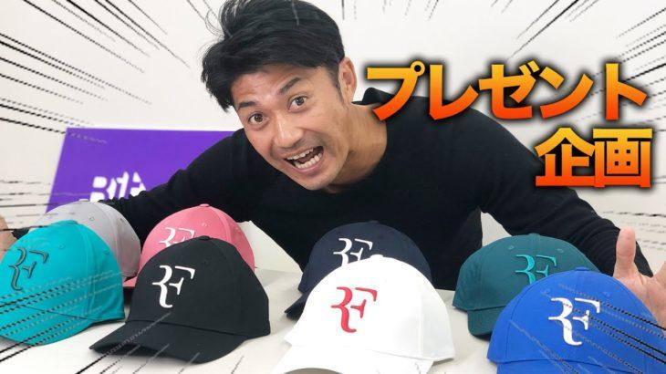 【プレゼント企画】フェデラーのRFロゴ入り帽子!全色買いました!