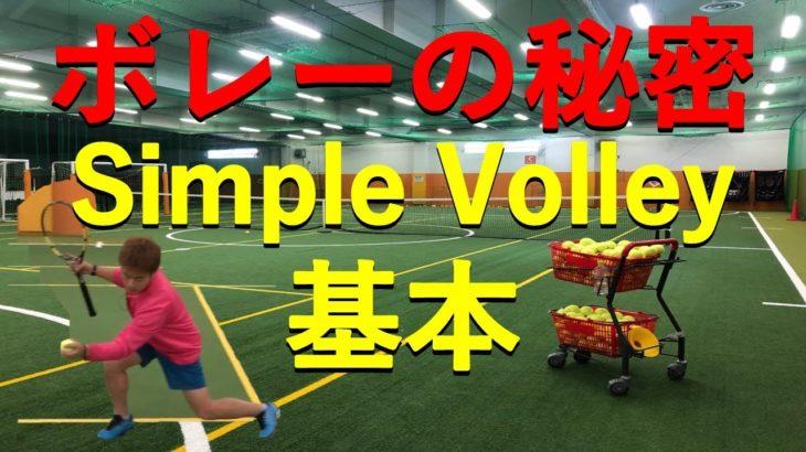 【TENNIS/テニス】頑張らなくてもボレーの苦手を克服「超」細かくボレーの基礎を説明