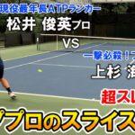 【テニス/TENNIS】スライス地獄!松井俊英プロと上杉海斗プロのポイント練習②