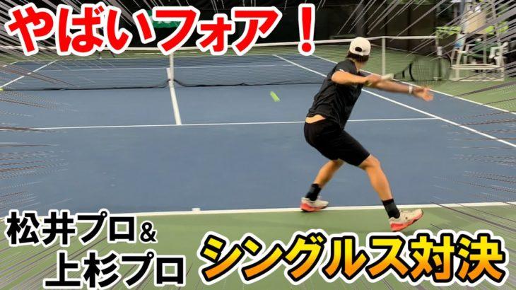 【テニス/TENNIS】久々に上杉海斗プロを見たらフォアがえぐかった!日本最強ダブルスペアのシングルス対決