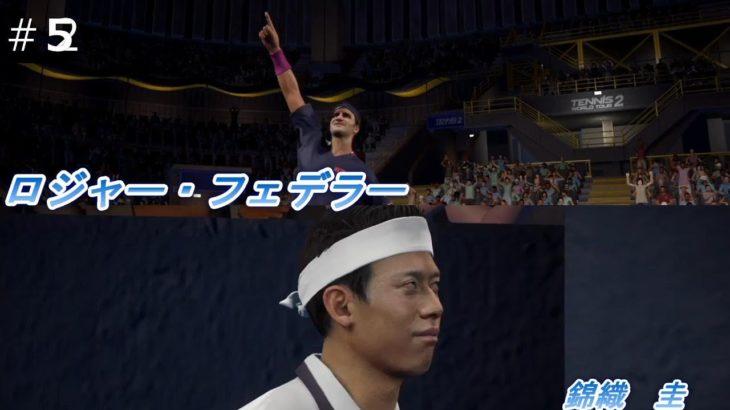 #5【Tennis World Tour 2】錦織 圭 vs ロジャー・フェデラー