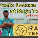 【テニス/Tennis】プライベートレッスン風景/Scene of Private Lesson