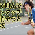 【テニス】テニスあるある集⑩〜今更TikTokかよ!編〜【あるある】【Tennis】