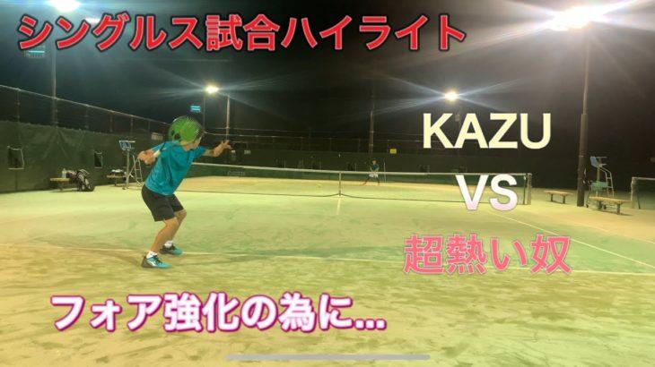 テニス [シングルスハイライト] VS超熱い奴
