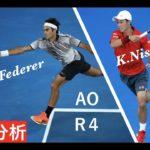 【シングルス徹底分析】フェデラーVs 錦織 全豪オープン2017 4回戦【HD】【テニス】激闘を振り返る。