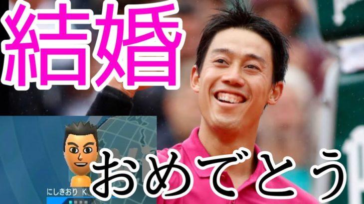 錦織圭さん結婚おめでとうございます!!(情熱大陸)【Wii Sports】
