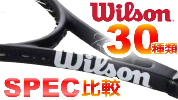 【テニス】Wilson Tennis Racket Specifications 約30種類のラケットスペック比較してみた!!