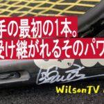 WilsonTV Morning No.234 (お題:錦織選手の最初の1本。脈々と受け継がれるパワー。)