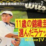 WilsonTV Morning No.236 (お題:11歳の錦織圭選手が選んだラケットは・・・)