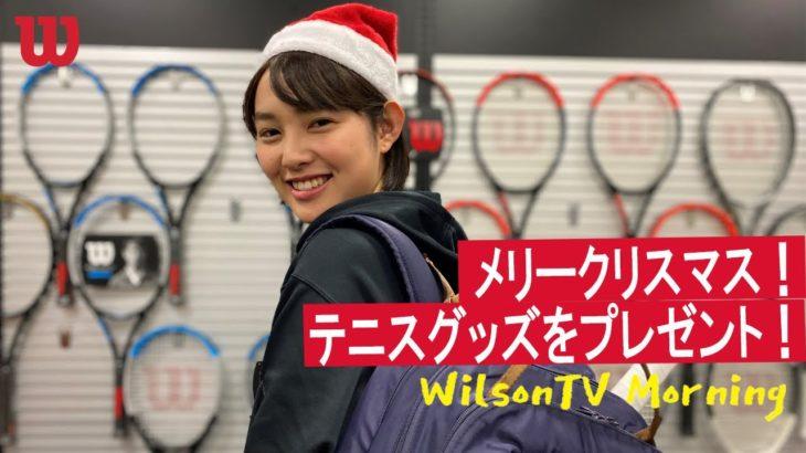 WilsonTV Morning No.244 (お題:メリークリスマス!テニスグッズをプレゼント!)