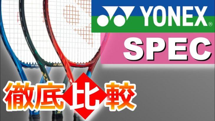 【テニス】YONEX ヨネックス ラケット スペック 徹底解説!! 新型vcoreも!! Racquet Spec