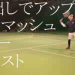 【テニス】球出しでアップ!スマッシュ&ラリー&ボレスト!atインスピリッツテニスクラブ【tennis】