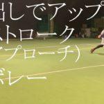 【テニス】球出しでアップ!ストローク&ボレーatインスピリッツテニスクラブ【tennis】