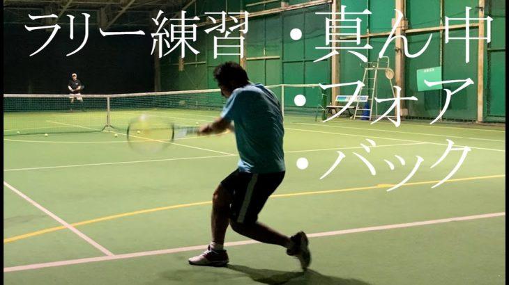 【テニス】ラリー練習(真ん中、フォア、バック)atインスピリッツテニスクラブ【tennis】