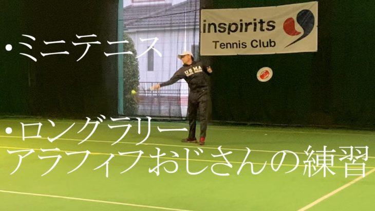 【テニス】ミニテニス&ラリー練習(真ん中)atインスピリッツテニスクラブ【tennis】