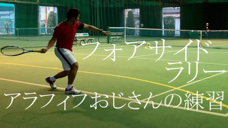 【テニス】ラリー練習(フォアサイド)atインスピリッツテニスクラブ【tennis】