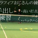 【テニス】手出しで「高い打点のフォア」「バックハンド」atインスピリッツテニスクラブ【tennis】