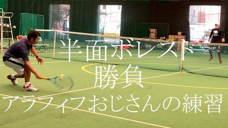 【テニス】ボレスト半面勝負!atインスピリッツテニスクラブ【tennis】