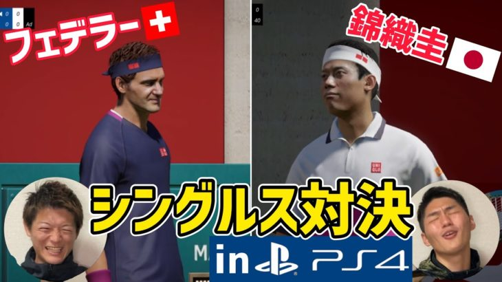 【プレゼント企画は概要欄!】シングルス対決inPS 4!【テニス】